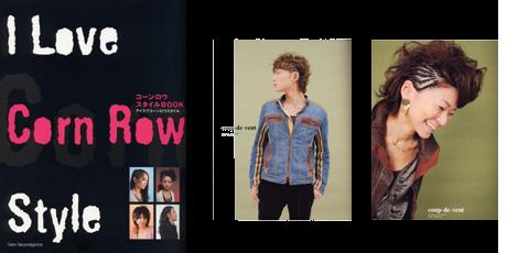 東京 渋谷 原宿 青山の美容室(クー・ド・ヴァン)I Love Corn Row Style